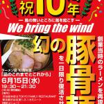 凪10周年祭告知 (3)