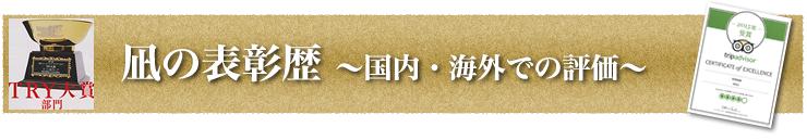 award_banner