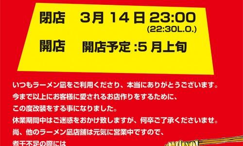 2017五反田改装