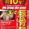【6/15 凪10周年記念イベント開催!】